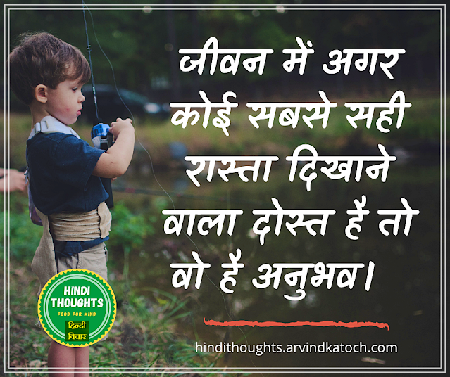 Hindi thought with Meaning (If there is a friend/जीवन में अगर कोई सबसे सही रास्ता)