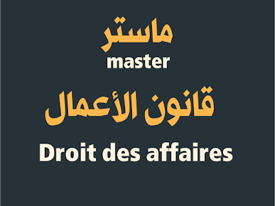 """ورقة تعريفية عن """"ماستر قانون الأعمال/ droit des affaires""""."""
