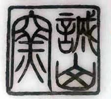 Japanese Porcelain Marks - Seizan Gama - (Seizan Kiln ) - 静山窯