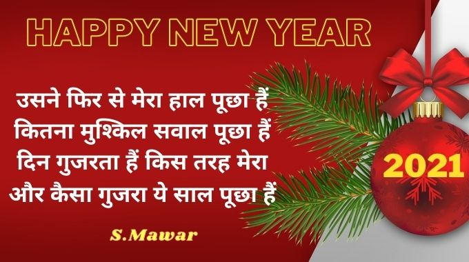 Happy-New-Year-In-Hindi  | Happy-New-Year-2021-Images  | Happy-New-Year-2021-Photo-Download