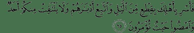Surat Al Hijr Ayat 65