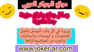 رسائل وداع وفراق حزينة جدا مكتوبة 2019 - الجوكر العربي