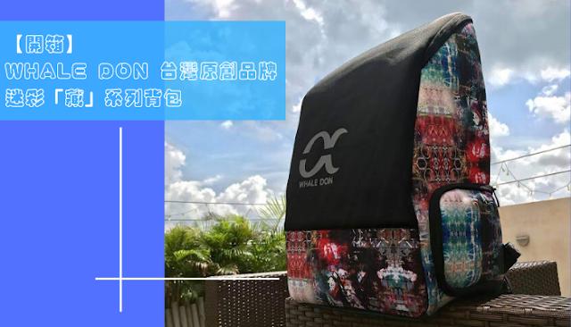 【開箱】WHALE DON 台灣原創品牌  迷彩「藏」系列背包