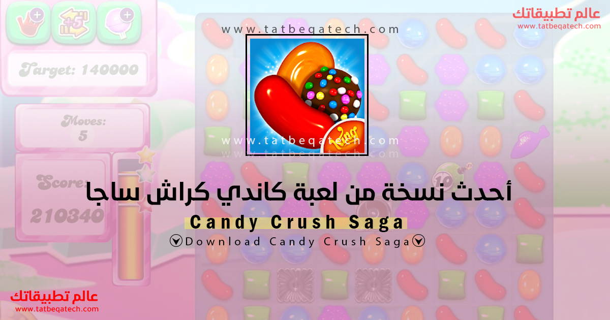 تنزيل كاندي كراش ساجا Candy Crush Saga 2020 للأندرويد