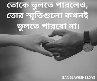 koster jibon bangla qoutes