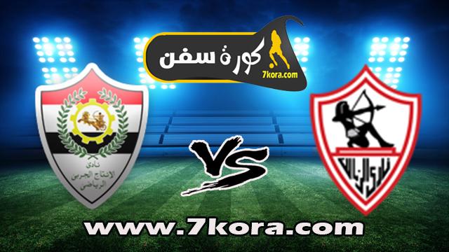 موعد مباراة الزمالك والانتاج الحربي بث مباشر بتاريخ 24-12-2019 الدوري المصري