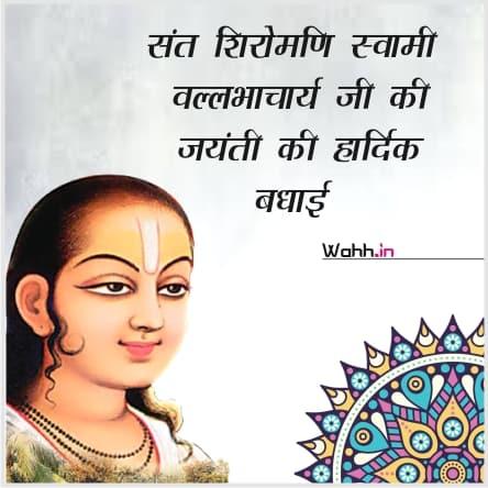 Vallabhacharya Jayanti Wishes In Hindi