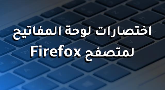 Firefox keyboard shortcuts