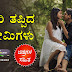 ದಾರಿ ತಪ್ಪಿದ ಪ್ರೇಮಿಗಳು : ಒಂದು ನೀತಿ ಕಥೆ - Kannada Moral Story - kannada Love Stories