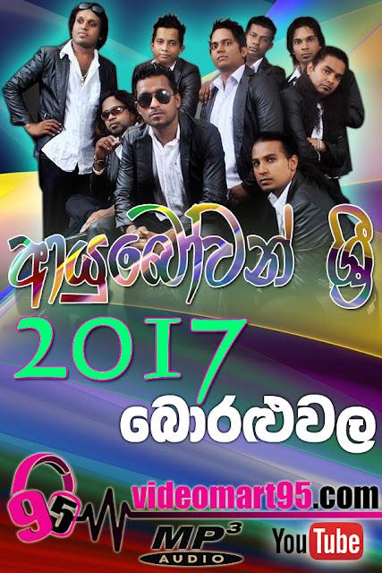 AYUBOWAN SRI BORALUWALA 2017