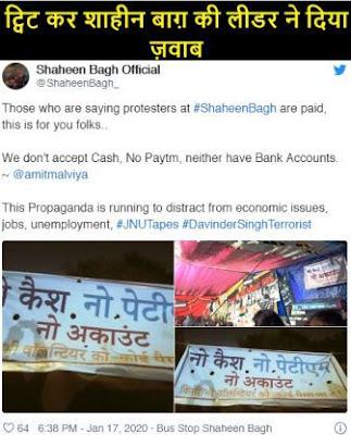 shaheen bagh leader twitte