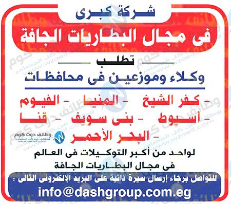 وظائف اهرام الجمعة-وظائف دوت كوم