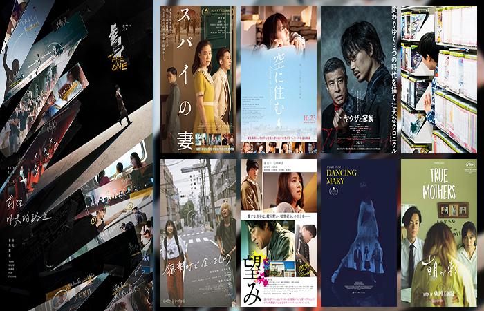 Programación japonesa 57 Golden Horse Film Festival