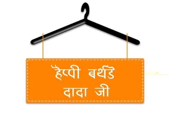 Birthday Wishes For Daada Ji In Hindi