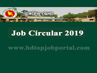 Tangail district Job Circular 2019