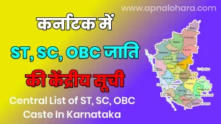 ST Caste list in Karnataka, SC caste list in Karnataka, OBC caste list in Karnataka