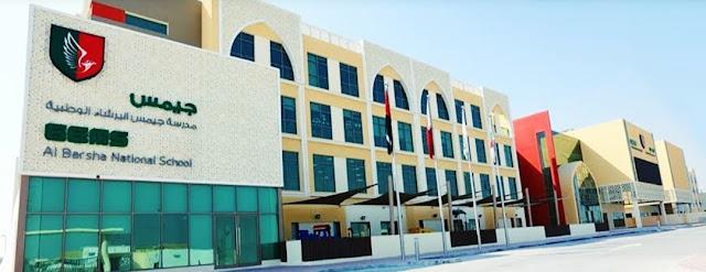 وظائف مدرسة جيمس الدولية بالامارات راتب ل5000درهم