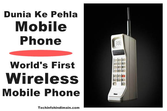 Motorola DynaTAC 8000x, cell phone history, all mobile, World's first keypad mobile Phone, Dunia Ka Pehla Mobile Phone
