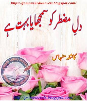 Dil e muztar ko samjhaya bohat hai novel online reading by Kashifa Minhas Part 1