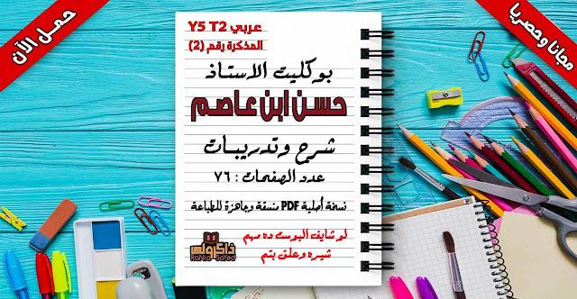 تحميل مذكرة الشرح والتدريبات في اللغة العربية للاستاذ حسن عاصم للصف الخامس الابتدائي الترم الثاني