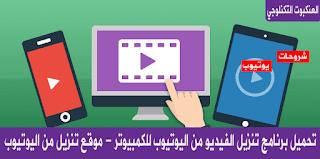 تحميل برنامج تنزيل الفيديو من اليوتيوب للكمبيوتر, موقع تنزيل من اليوتيوب