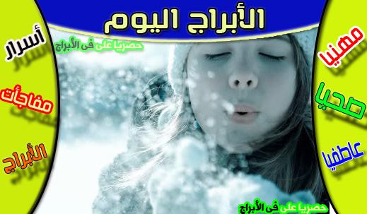 توقعات اليوم الإثنين 25 يناير 2021 كريم العقباوي | الأبراج اليومية 25/1/2021