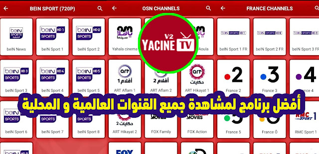 تحميل برنامج  ياسين تي في  yacine tv مجانا