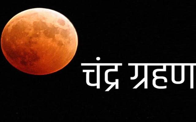 कल लगेगा साल का पहला चंद्र ग्रहण, जानिए- समय और सूतक काल