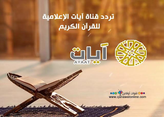 تردد قناة آيات للقرآن الكريم 2020