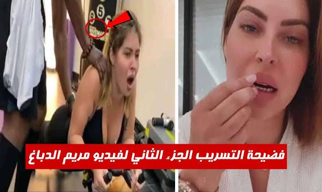 فضيحة التسريب الجزء الثاني لفيديو مريم الدباغ scandal meriem debbagh live instagram