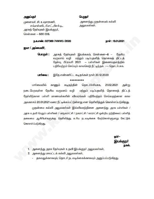 NMMS Exam -2021