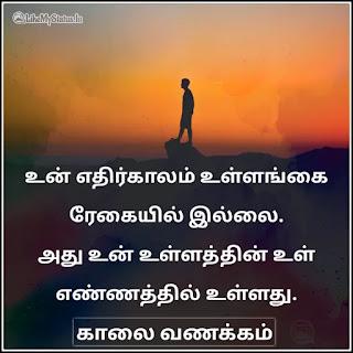 Tamil motivation kaalai vanakkam