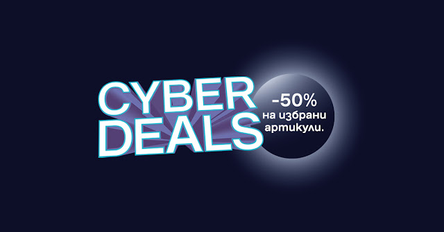 DEICHMANN Cyber Deals  от 25.11 - 01.12