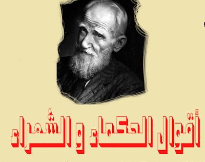 كلمات عن الاحترام والاخلاق || أقوال الحكماء و الشعراء