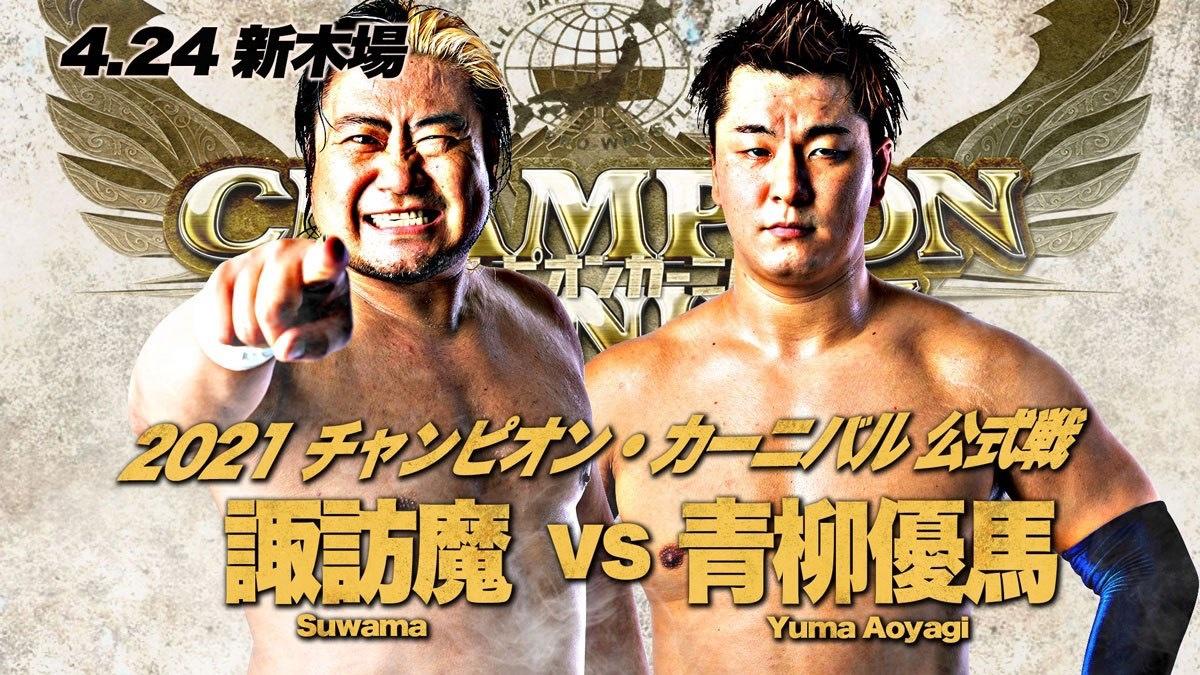 Cobertura: AJPW Champion Carnival – Day 6 – Paixão!