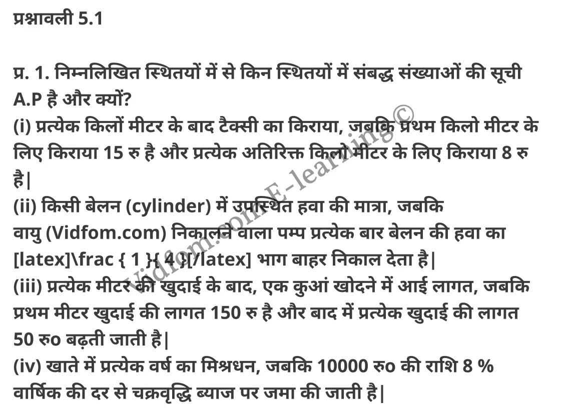 class 10 maths chapter 5 hindi medium 1