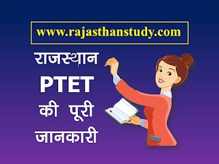 rajasthan-ptet-exam