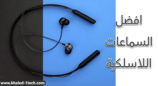 أفضل سماعات الأذن اللاسلكية في السوق المصري بمواصفات ومميزات كل منها