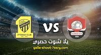 نتيجة مباراة الرائد والإتحاد يلا شوت حصرى اليوم الجمعه بتاريخ 31-01-2020 الدوري السعودي