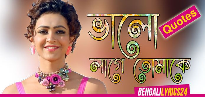Bhalo Laage Tomake Quotes - Tomake Chai (2017) Bengali Movie