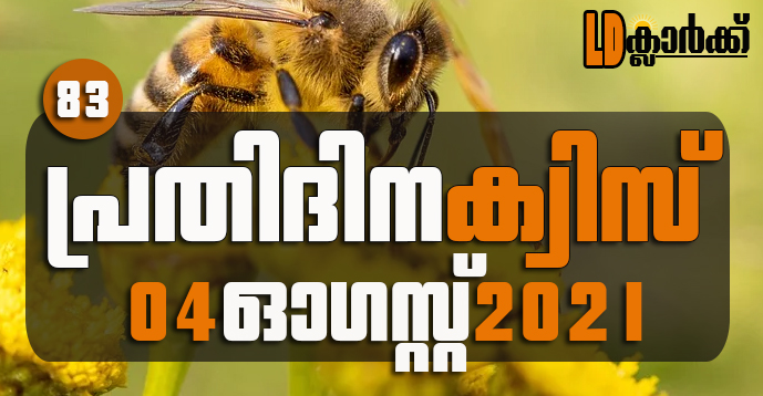 Kerala PSC   04 Aug 2021   Online LD Clerk Exam Preparation - Quiz-83