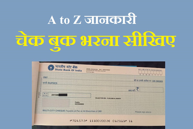 how to fill bank cheque in hindi