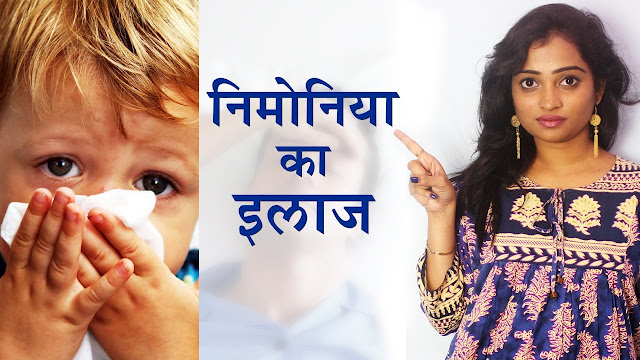 छोटे बच्चों में निमोनिया के लक्षण और घरेलू उपचार:-