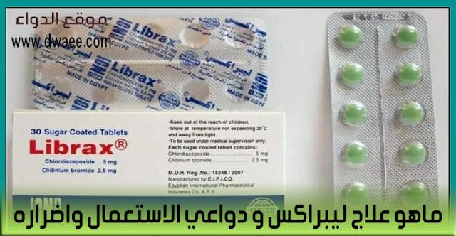 ماهو علاج ليبراكس و دواعي الاستعمال واضراره