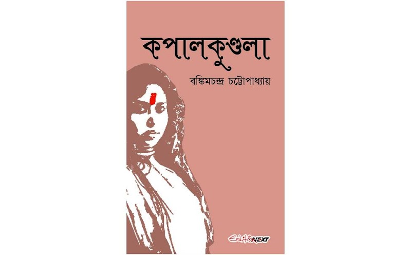 কপালকুণ্ডলা PDF free download - kapalkundala pdf