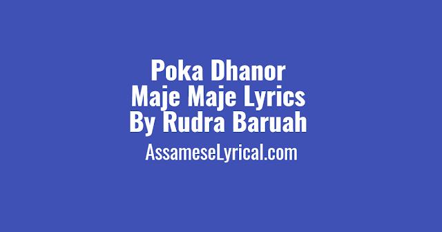 Poka Dhanor Maje Maje Lyrics