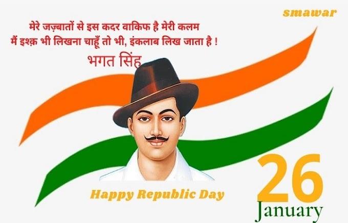 26 January India Republic day Shayari In Hindi । 26 जनवरी पर शायरी