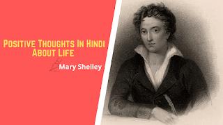 Positive Thoughts In Hindi About Life | मैरी शैली-प्रभावित करता है अचानक हुआ बदलाव