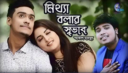 Mittha Bolar Sovab by Akash Mahmud