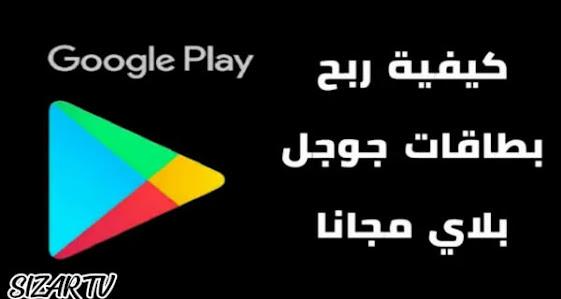 بطاقات جوجل بلاي مشحونة مجانا